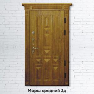 Входные двери «Марш средний 3д»
