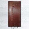 Входная дверь Спартак (R)
